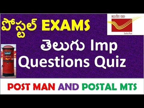 Telugu Model Questions Quiz  For Postal Mts and Post Man Exams