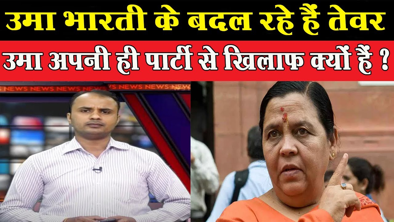 BJP leader Uma Bharti BJP के लिए खड़ी कर सकती हैं मुश्किलें, रिपोर्ट देखिए