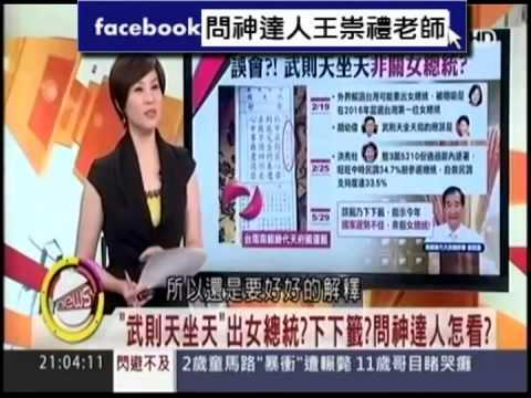 150531驚爆新聞線:王崇禮老師談乙未年臺灣國運武則天坐天籤詩 - YouTube