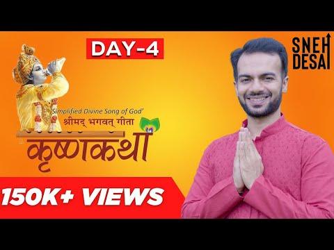 Krishna Katha by Dr.Sneh Desai   Part 4 [Full Video]   Krishna's Philosophy