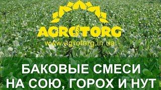 Баковые смеси на горох, сою и нут (agrotorg.in.ua)