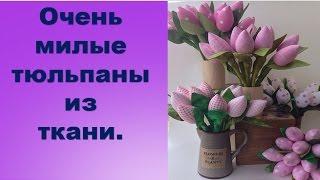 DIY Тильда тюльпаны Милые тюльпаны из ткани  Своими руками.