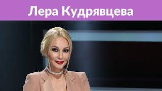 видео: Лера Кудрявцева намекнула, что ее реальная жизнь отличается от демонстрируемой в соцсетях