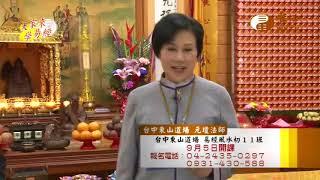 元瓊法師【大家來學易經072】| WXTV唯心電視台