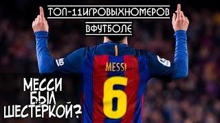 Топ-11 игровых номеров в футболе