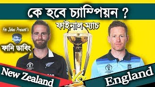 ICC World Cup Final Match Bangla Funny Dubbing 2019||Eng vs NZ||Ben Stokes_Ken Williamson_Fm Jokes