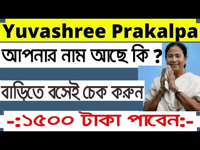 yuvashree prakalpa west bengal 2018 | in bangla|wb employment bank