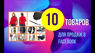 Топ 10 товаров для продаж осенью. Что продавать в Facebook  / Instagram через таргетинг