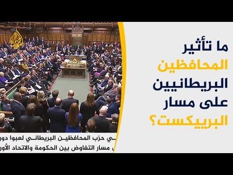 دور المحافظين البريطانيين المتشددين في التأثير على مسار البريكست  - نشر قبل 9 دقيقة