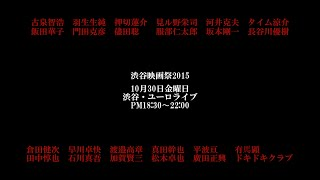 渋谷芸術祭・映画神社presents【渋谷映画祭2015】 http://www.eager-gin...