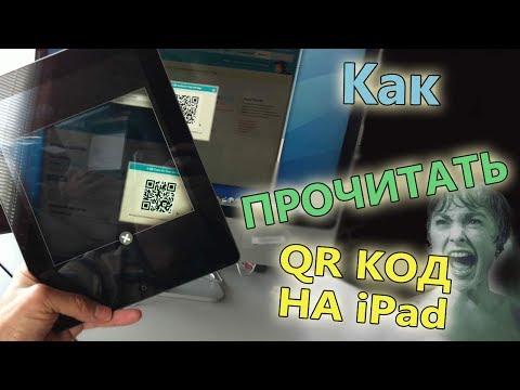 Как распознать QR код на IPad, IPhone?
