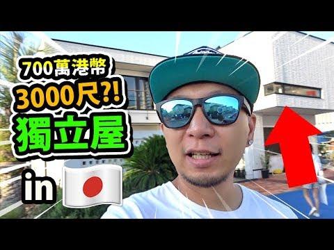 😍日本建愛巢!700萬港幣買3000尺獨立屋!?