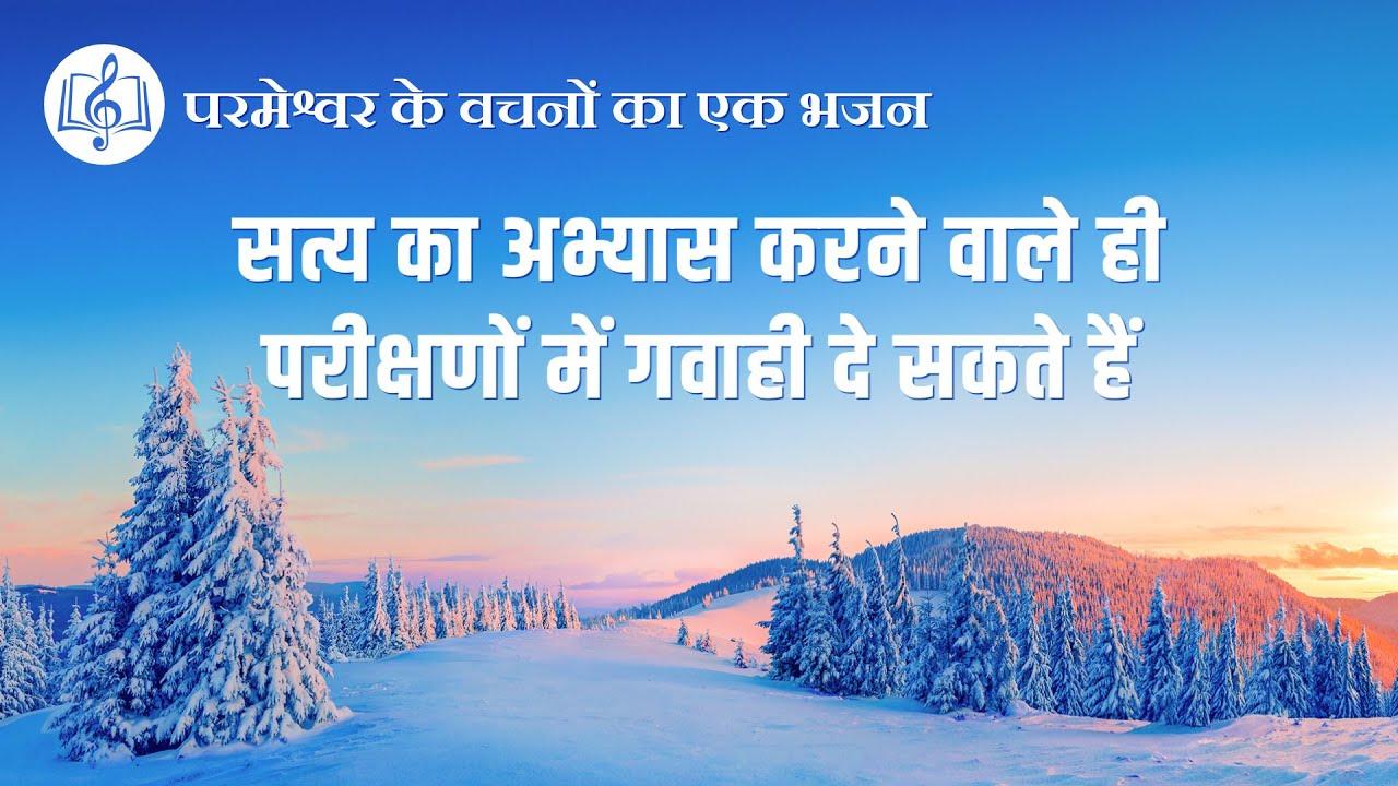 सत्य का अभ्यास करने वाले ही परीक्षणों में गवाही दे सकते हैं   Hindi Christian Song With Lyrics