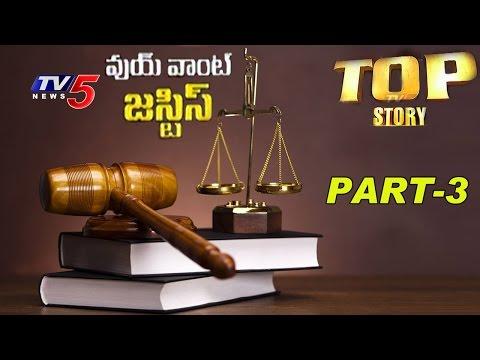 Reason Behind Judges Recruitment Delay ? | Top Story | Part - 3 | TV5 News