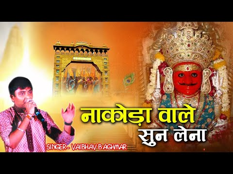 Vaibhav Baghmar Album Songs || Nakoda Wale Sun Lena (नाकोड़ा वाले सुन लेना)|| Popular Jain Bhakti