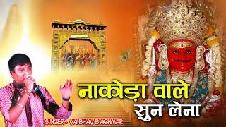 Nakoda Wale Sun Lena | Popular Jain  Bhakti Song | Singer Vaibhav  Baghmar Album Songs