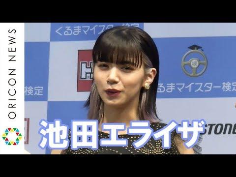 池田エライザ、運転免許取得に意欲「ペットを連れてドライブに行きたい」 『日本ベスト・カー・フレンド賞』授賞式