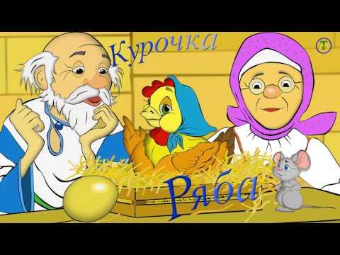 Мультфильм Курочка Ряба. По мотивам известной народной сказки
