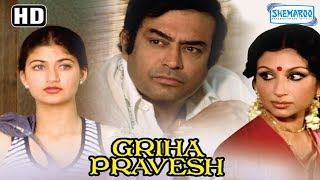 Griha Pravesh (HD  Eng Subs) - Hindi Full Movie - Sanjeev Kumar | Sharmila Tagore | Sarika