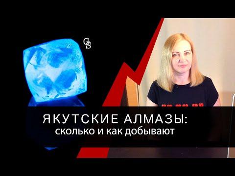 Якутские алмазы: сколько и как добывают