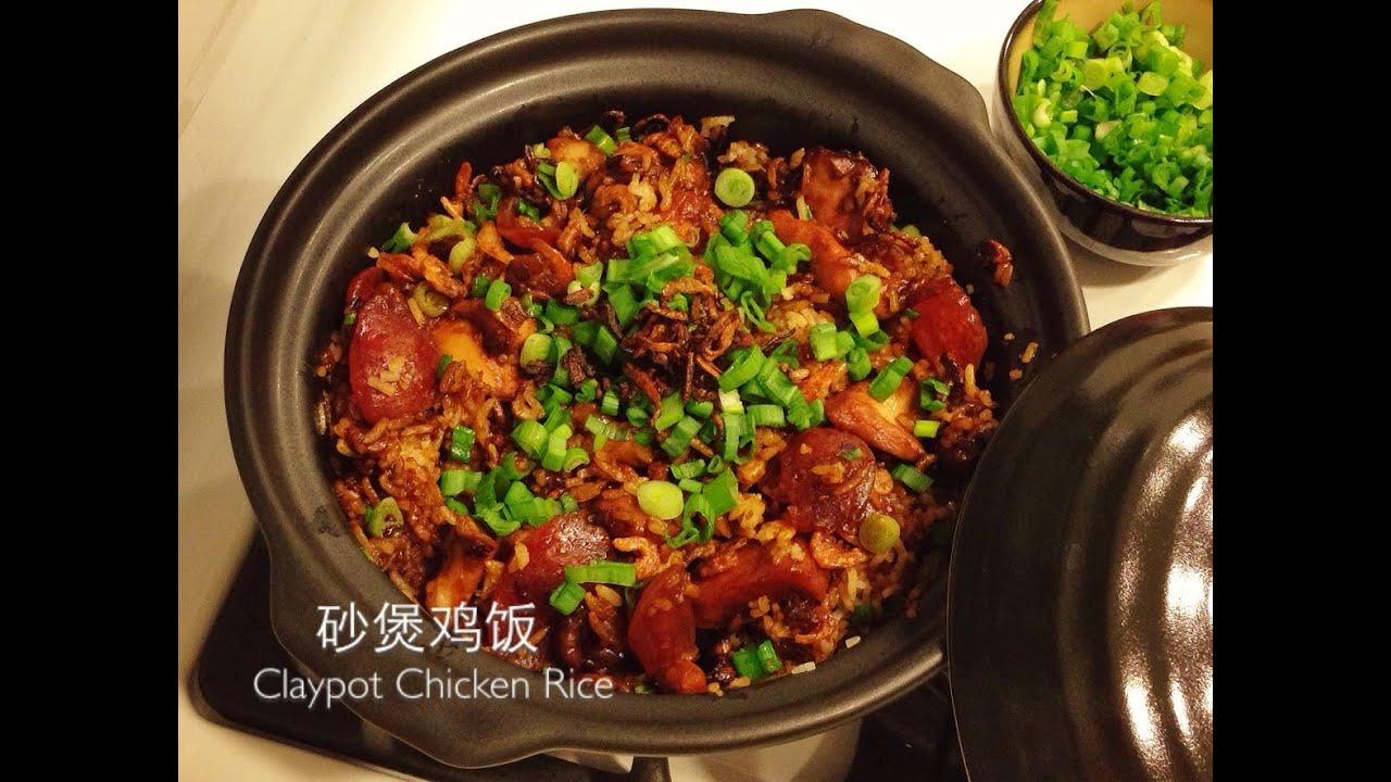 Claypot Chicken Rice 瓦煲鸡饭 - YouTube