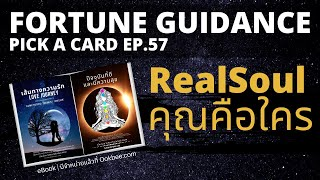Pick a Card [EP.68] Real Soul คุณคือใคร  [Timeless] By Fortune Guidance
