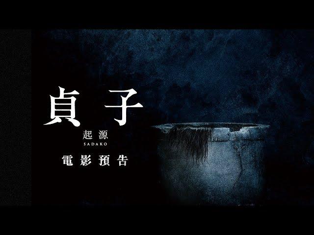 《#七夜怪談》原班人馬顫慄打造!【貞子:起源】8/23(五) 今年鬼月 不可饒恕