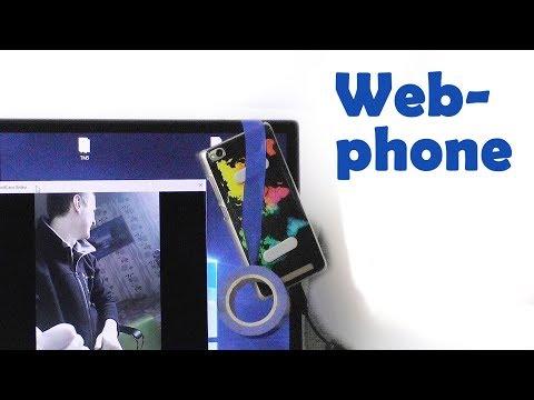 Как подключить телефон в качестве веб камеры по USB (Смартфон вместо вебки)
