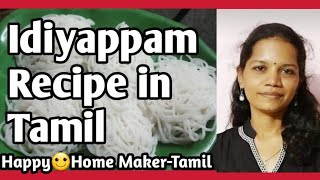 Idiyappam recipe in tamil | Idiappam Recipe with Storebought Rice flour