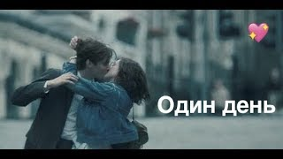 💕 Сцена знакомства — Один день, 2011
