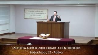 Εις τα ολίγα εστάθης πιστός σε πολλά θα σε καταστήσω - ΕΑΕΠ - Ντουρουντάκης Νικόλαος