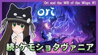 【超美麗メトロイドヴァニアの続編】新作『Ori and the Will of the Wisps』実況 #1【クゥ #VTuber】