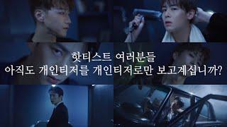 [2PM] 개인트레일러에 숨겨진 비밀