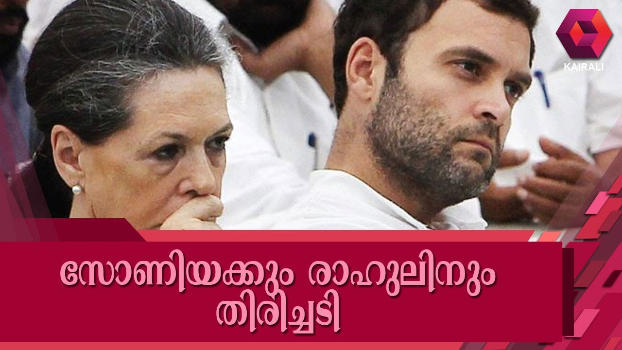 Sonia Gandhi & Rahul Gandhi Asked To Face Trial In National Herald Case