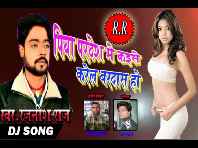 ???? ?? ????? ?? ?? ????  ???? - ????  ????? ???? ?? Rajnish Raj Ka Supr Hit Song !!  Bhojapuri ???
