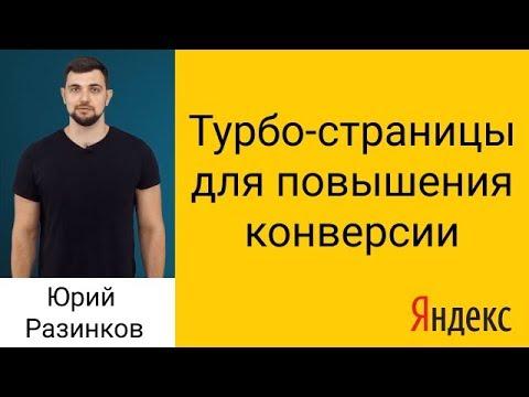 Турбо-страницы Яндекса для повышения конверсии. Рекомендации по оформлению турбо-страниц