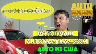 🔥Авто Из Сша !!! 💥Розыгрыш🚗Автомобиля💥 От Autonazakaz.Com !!! Не Пропустите!