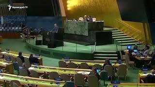 Նիկոլ Փաշինյանի ելույթը ՄԱԿ-ի գլխավոր ասամբլեայի 73-րդ նստաշրջանում՝ հայերեն թարգմանությամբ