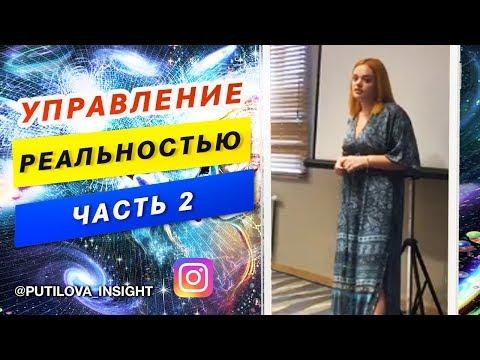 Управление Реальностью (мастер класс, часть 2) Екатерина Путилова