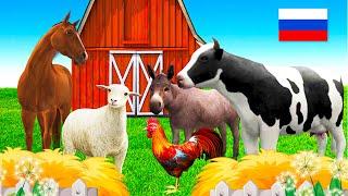 Звуки животных Корова Лошадь Домашние животные для детей Как говорят животные