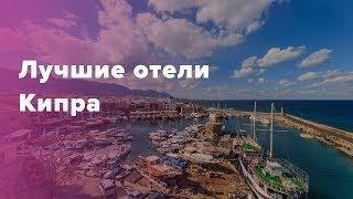 Лучшие отели Кипра. Отдых на Кипре в 2019 году7