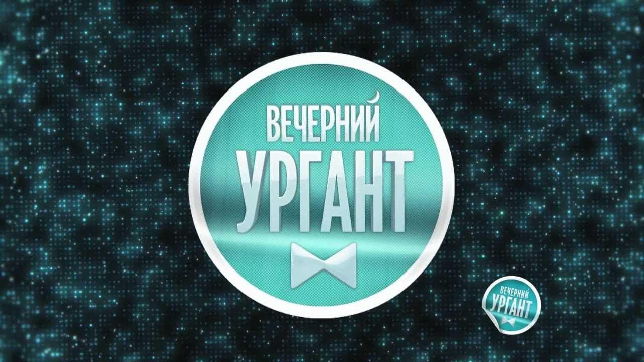 Вечерний Ургант. Сергей Шнуров и Леонид Агутин 21.09.2018