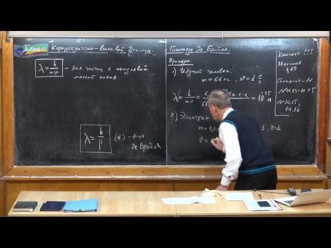 Урок 450. Корпускулярно-волновой дуализм. Гипотеза де Бройля