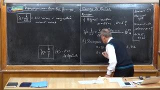 Урок 449. Корпускулярно-волновой дуализм. Гипотеза де Бройля