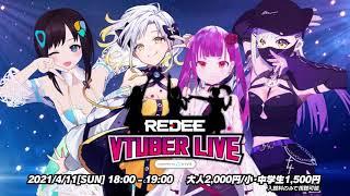 国内最大級のesports施設で「REDEE VTuber LIVE supported by VIVE」を4月11日(日)18時に開催決定!