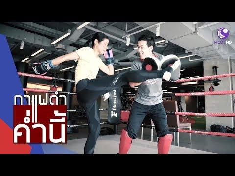 อดีต รมต.กีฬา ซ้อมมวยไทย 2 - วันที่ 01 Dec 2018