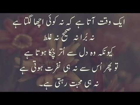Deep Urdu Quotes For Lonely Hearts