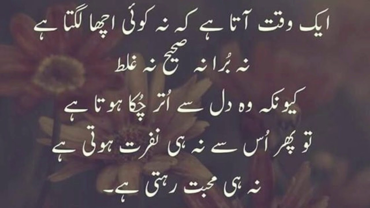 Deep Urdu Quotes For Lonely Hearts Youtube