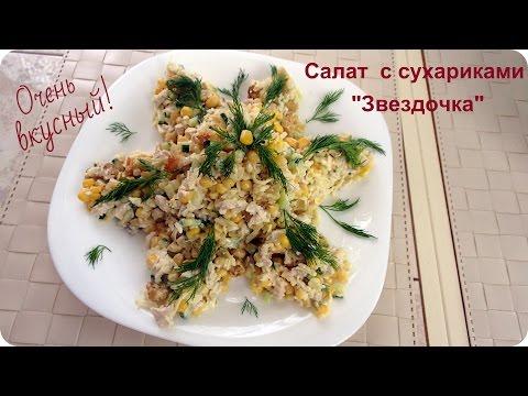 Вкусный салат с сухариками Звездочка.