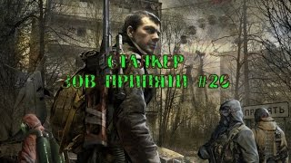 S.T.A.L.K.E.R. Call of Pripyat прохождение. Cерия 26.(, 2014-05-14T15:19:34.000Z)